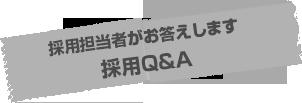 採用担当者がお答えします 採用Q&A