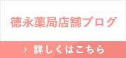 徳永薬局店舗ブログ