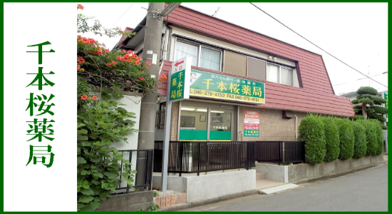 千本桜薬局