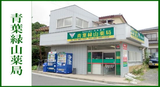 青葉緑山薬局
