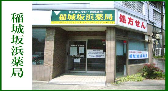 稲城坂浜薬局