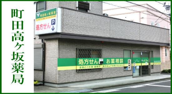 町田高ケ坂薬局
