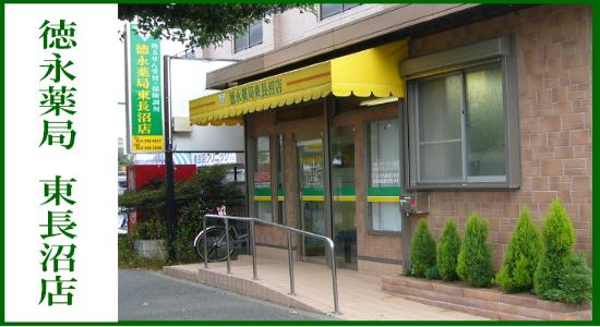 徳永薬局 東長沼店  ☆健康サポート薬局認定店☆