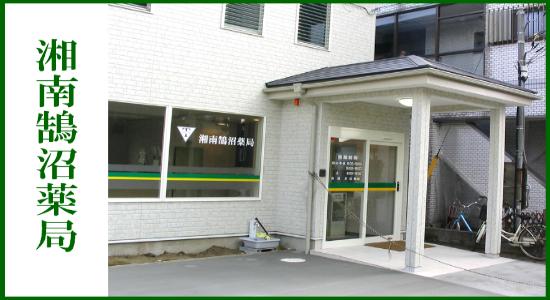 湘南鵠沼薬局