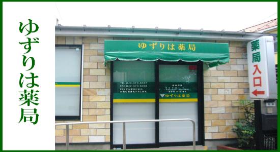 ゆずりは薬局  ☆健康サポート薬局認定店☆