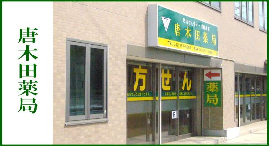 唐木田薬局