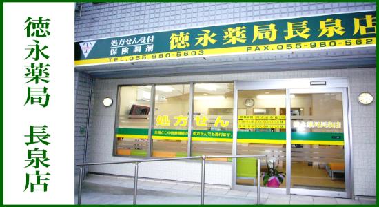 徳永薬局 長泉店