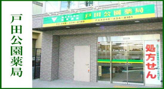 戸田公園薬局  ☆健康サポート薬局認定店☆
