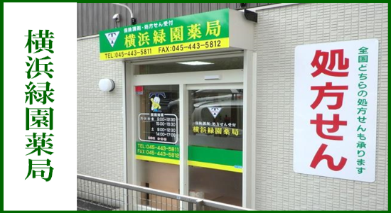 横浜緑園薬局