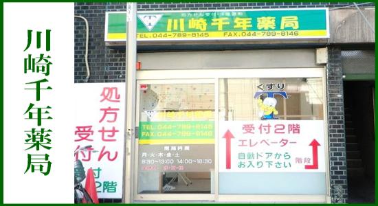 川崎千年薬局