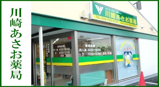 川崎あさお薬局
