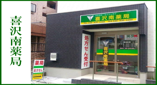 喜沢南薬局
