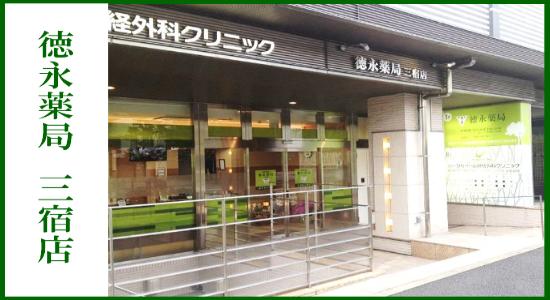 徳永薬局 三宿店