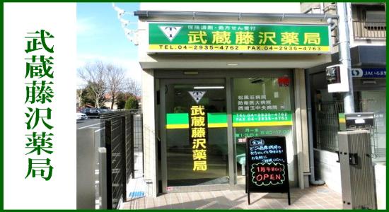 武蔵藤沢薬局