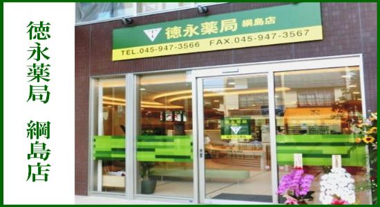 徳永薬局 綱島店