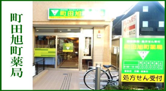 町田旭町薬局