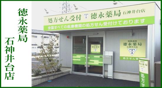 徳永薬局 石神井台店