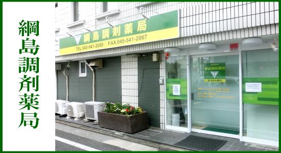 綱島調剤薬局