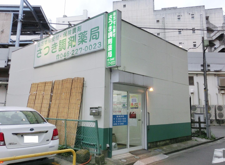 さつき調剤薬局 東口店