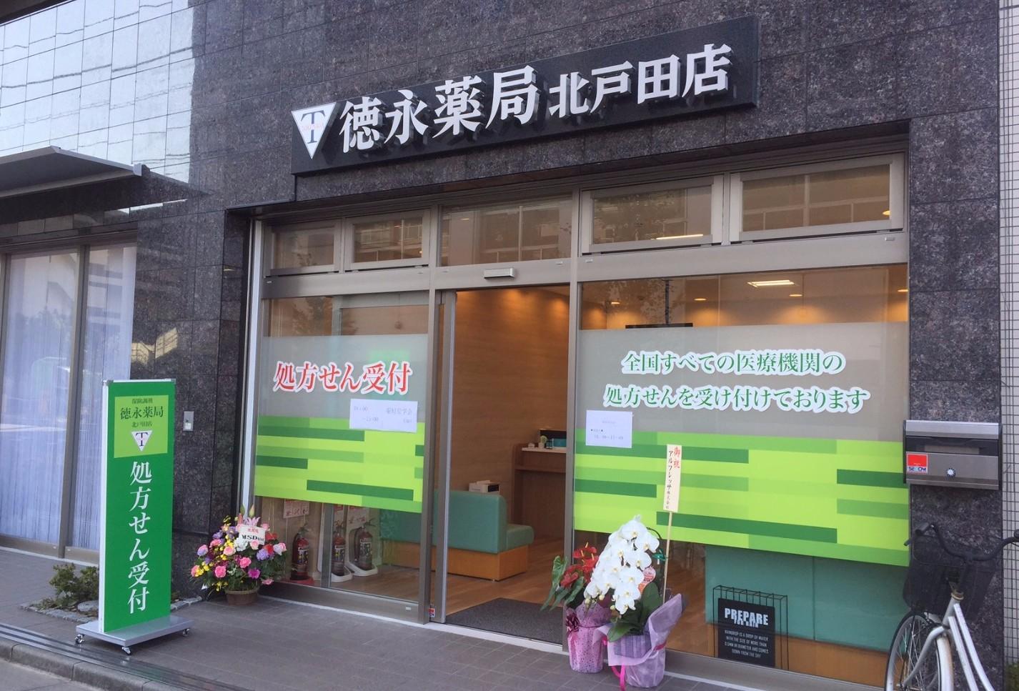 徳永薬局 北戸田店
