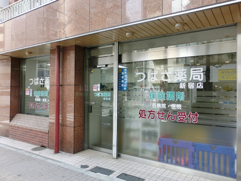 つばさ薬局 新宿店