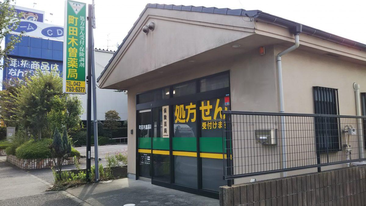 町田木曽薬局