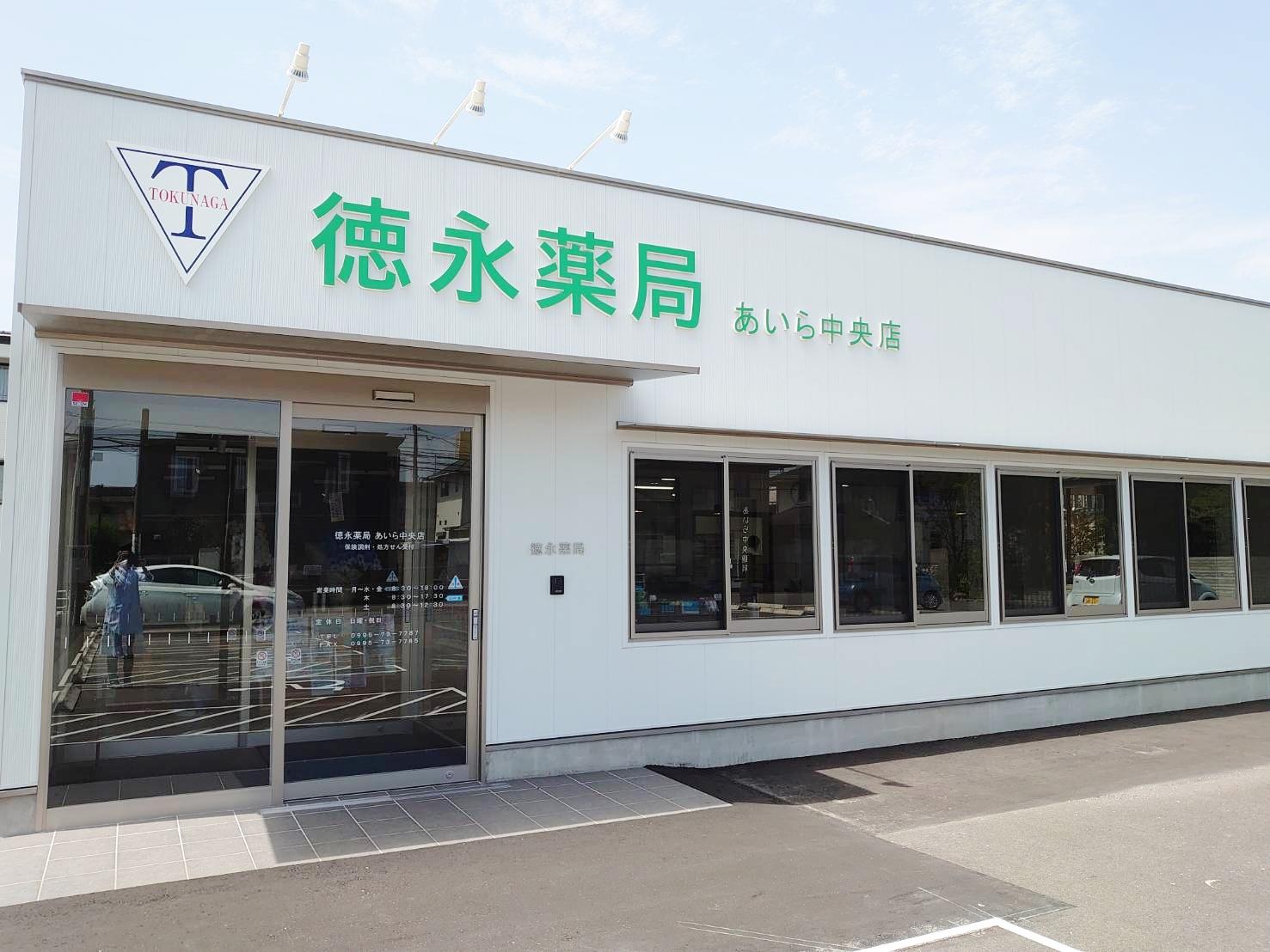 徳永薬局 あいら中央店